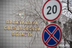 Клипарт. Екатеринбург, запрет, прокуратура со