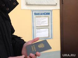 Трудоустройство экстремиста. Екатеринбург, трудовая книжка, вакансии, требуется на работу, трудоустройство