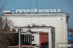 Клипарт. Пермь, речной вокзал