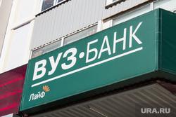 Банки. Нижневартовск, вуз банк, вуз-банк