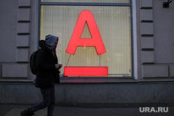 Клипарт. Москва, альфа банк, банк, финансы