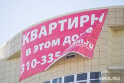 Новостройки. Нижневартовск, продажа квартир, новое жилье