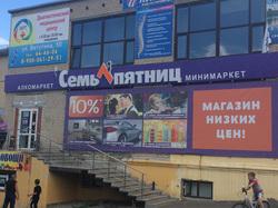 Реклама алкомаркета с детьми. Первоуральск