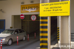Парковки прилегающие к ТЦ и БЦ. Екатеринбург, паркинг, платная парковка