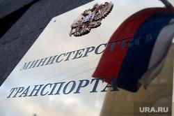 Клипарт по теме Административные здания. Москва, минтранс, министерство транспорта, табличка