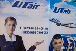«ЮТэйр» в ФСК Юбилейный: новые направления, новые самолеты. Нижневартовск