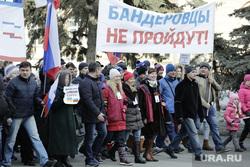 Митинг в Челябинске в поддержку русскоязычного населения Крыма, бандеровцы не пройдут