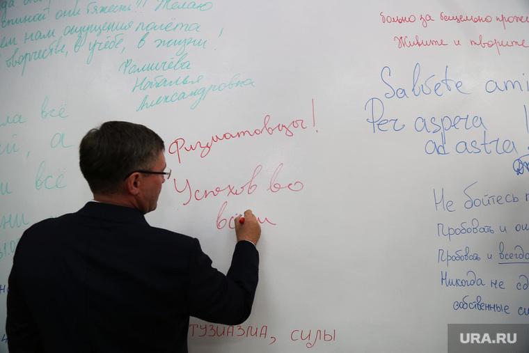 Первое сентября. Тюмень. Владимир Якушев, тюмень, якушев владимир, физико-математическая школа