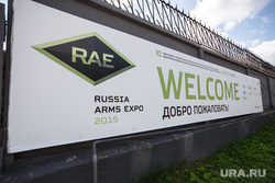 Визит Паслера на полигон «Старатель». RAE-2015. Нижний Тагил, rae, russia arms expo 2015, рае
