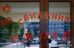 Клипарт. Екатеринбург, последний звонок, школа, выпускной, до свидания школа