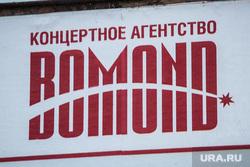Афиши бомонда. Екатеринбург, бомонд, организаторы концертов