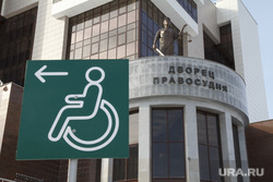Вынесение приговора Петлину. Екатеринбург, инвалид, знак инвалид, дворец правосудия, областной суд
