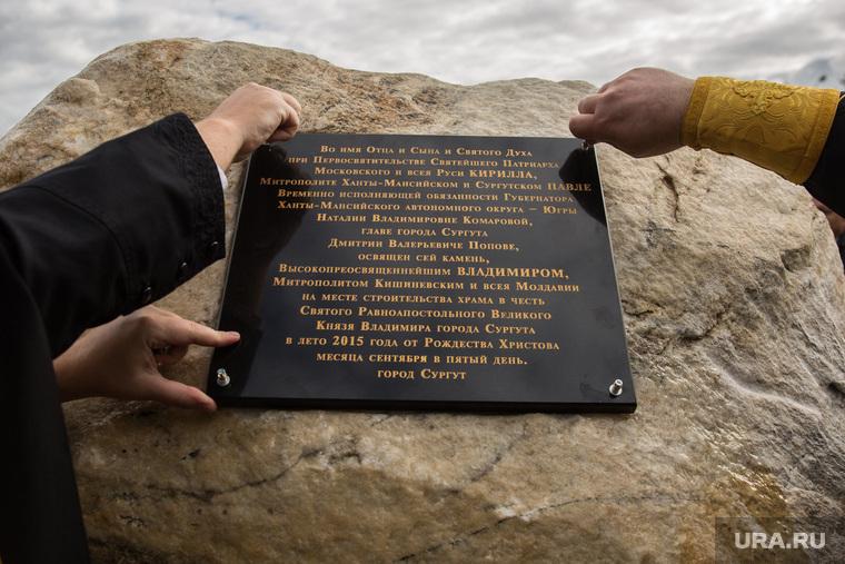 Чин Закладки камня на месте строительства Храма равноапостольного князя Владимира. Сургут