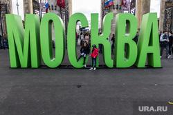 Клипарт. Москва, парк горького, буквы, москва