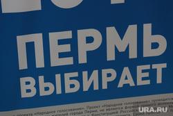 Депутат законодательного собрания Пермского края Игорь Папков во время интервью, народное голосование, пермь выбирает