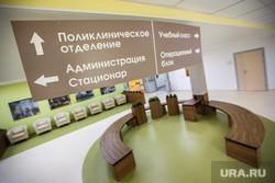 Визит Куйвашева в Нижний Тагил, стационар, поликлиника, больница