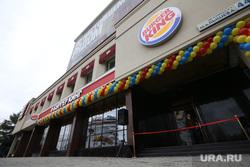 Открытие 300 ресторана Burger King в России. Екатеринбург, бургер кинг, burger king