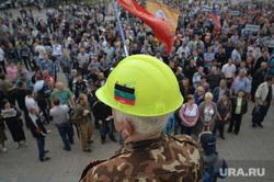 Митинг шахтеров в Донецке. Украина, каска, донбасс, днр, донецк, толпа