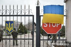 Неопознанные войска в Крыму. Украина. Севастополь, дорожный знак, стоп, ворота закрыты, флаг украины