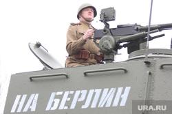 Парад Победы в Верхней Пышме, военная техника, на берлин