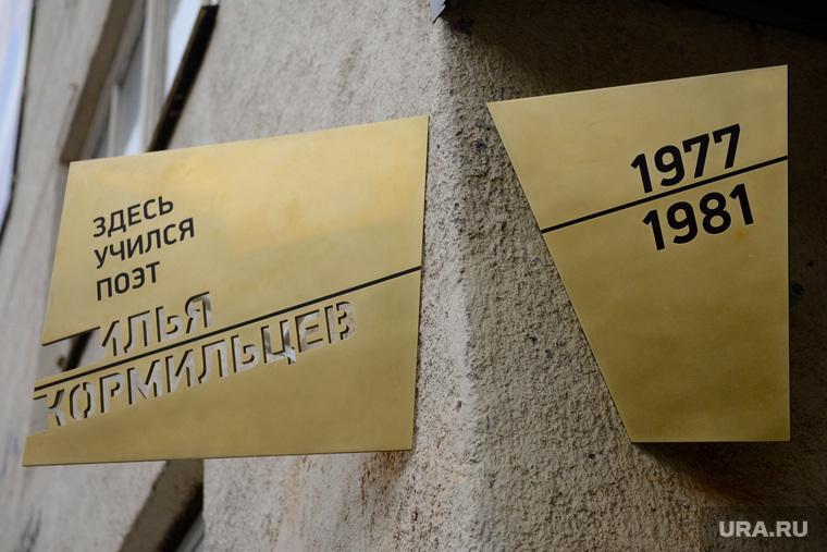 Памятная табличка Илья Кормильцев