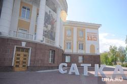 Клипарт. Челябинск, сатка, дворец культуры