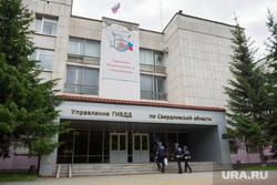 Клипарт. Екатеринбург, гибдд по свердловской области