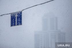 Снегопад. Екатеринбург, снег, дорожный знак, холод, зима, февральская революция, снегопад