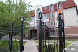 Административные здания  Курган, ворота, прокуратура