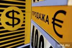 Клипарт. Москва, продажа, обменник, валюта, курс валюты