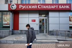 Клипарт. Екатеринбург, банк русский стандарт