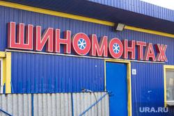 Клипарт. Ханты-Мансийск, шиномонтаж
