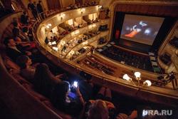 Ночь пожирателей рекламы. Екатеринбург, оперный театр