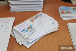 Почта России, письма