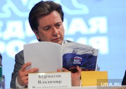 Бурматов Владимир. Гаттаров Руслан. Екатеринбург., чтение, бурматов владимир