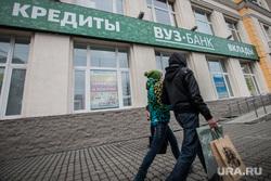 Клипарт., вуз-банк, кредиты