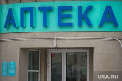 Клипарт. Екатеринбург, аптека
