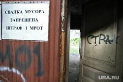 Бывшее здание земской школы после пожара двухлетней давности. Екатеринбург, свалка мусора запрещена, страх, свалка