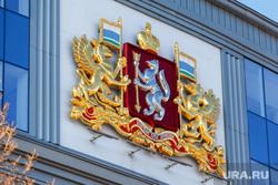 Новый герб на здании ЗССО. Екатеринбург, герб свердловской области