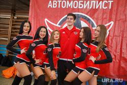 Зарядка с хк «Автомобилист». Екатеринбург, черлидеры, группа поддержки, хк автомобилист