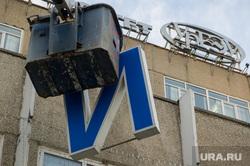 С УрГЭУ снимают буквы. Екатеринбург, ургэу, алфавит, азбука, синх, буква, грамотность