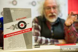 Алексей Венедиктов презентует книгу по 25-летию