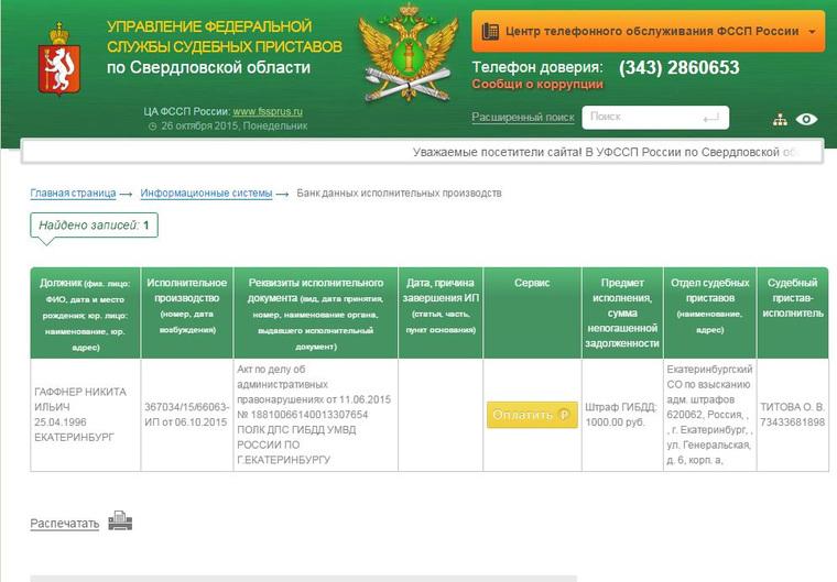 федеральная судебные приставов банк данных пермский край могут