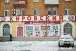 Клипарт. Свердловская область, продукты, кировский, торговая сеть, магазин
