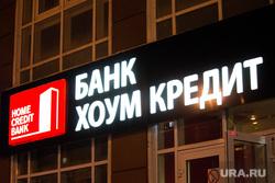Банки. Нижневартовск, банк хоум кредит, home credit bank