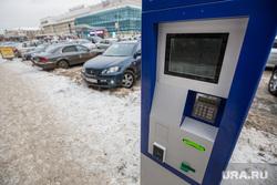 Паркомат. Платная парковка. Екатеринбург, парковка, паркомат