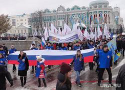 4 ноября День народного единства в Екб новая технология демонстраций