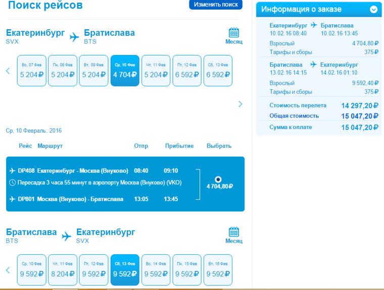 Дешевые билеты на самолет за 1 рубль стоимость билета на самолет минеральные воды москва