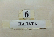 Психоневрологическая областная больница №5. Магнитогорск, псих, палата №6, дурдом, шизофрения, больница