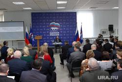 Конференция Единой России Курган, конференция единой россии